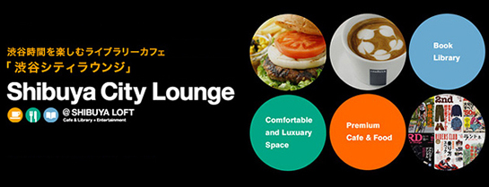 shibuya_city_lounge